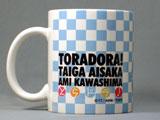 とらドラ マグカップ-03