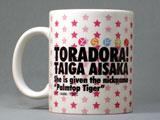 とらドラ マグカップ-05